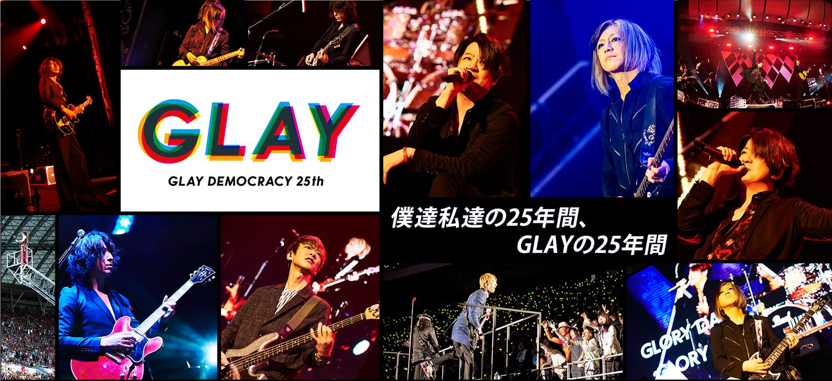 GLAY25周年特集 僕達私達の25年間、GLAYの25年間