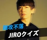 JIROクイズ