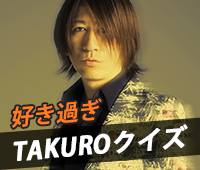 TAKUROクイズ