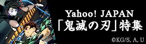 『劇場版「鬼滅の刃」無限列車編』公開記念 オリジナル壁紙が当たるクイズやおみくじ等はこちら!