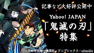 記事など大好評公開中 Yahoo!JAPAN「鬼滅の刃」特集