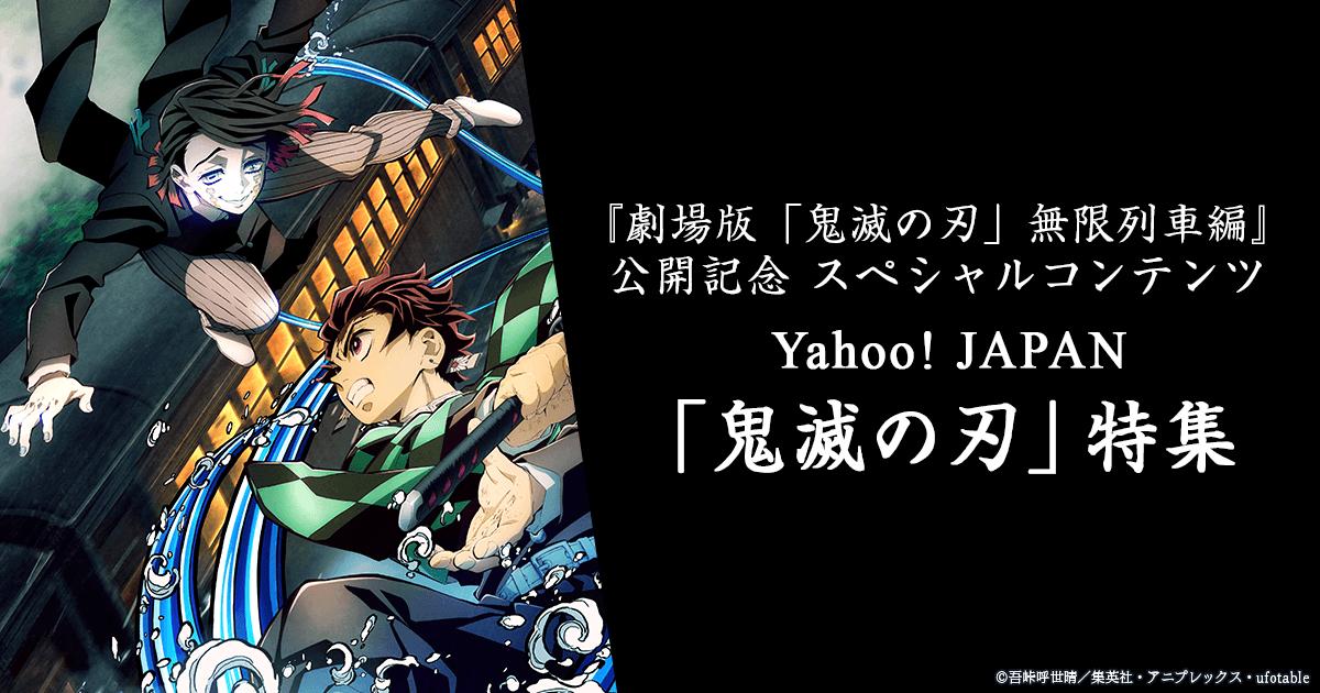 「鬼滅の刃」特集 - Yahoo! JAPAN