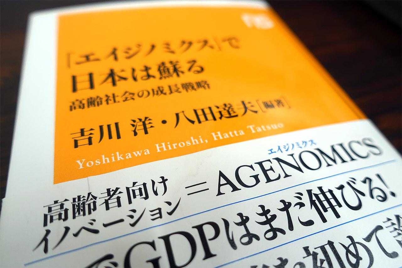 「『エイジノミクス』で日本は蘇る」(NHK出版)