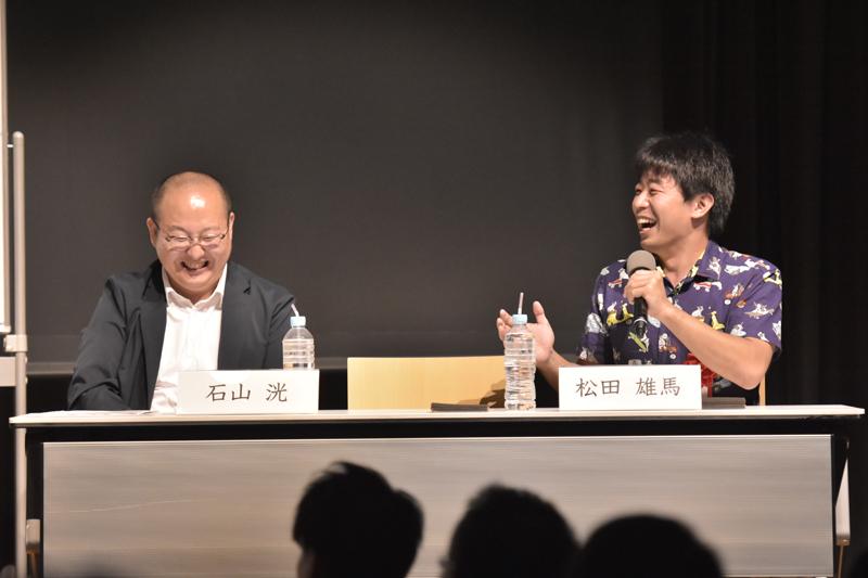 石山さんと松田さん
