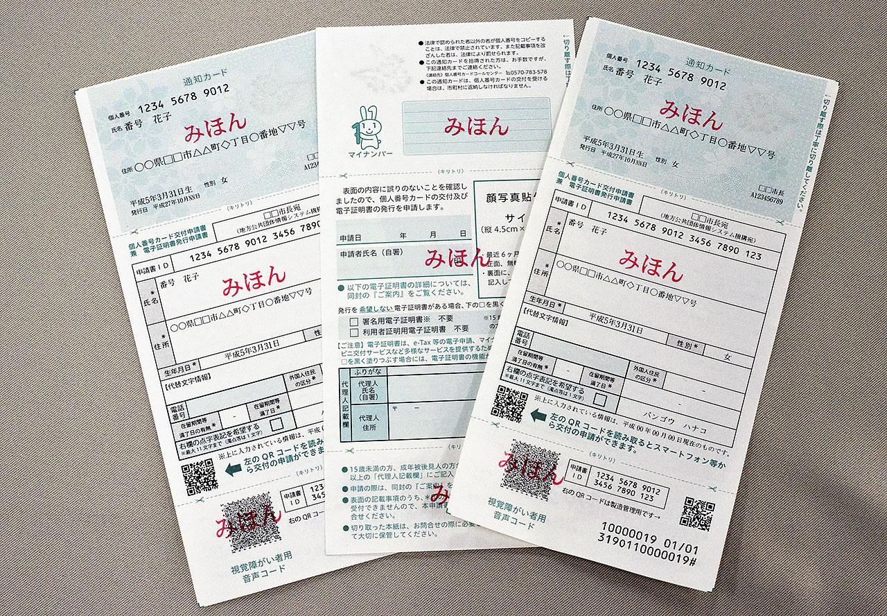 「マイナンバー」の通知カード用紙(見本)写真:読売新聞/アフロ