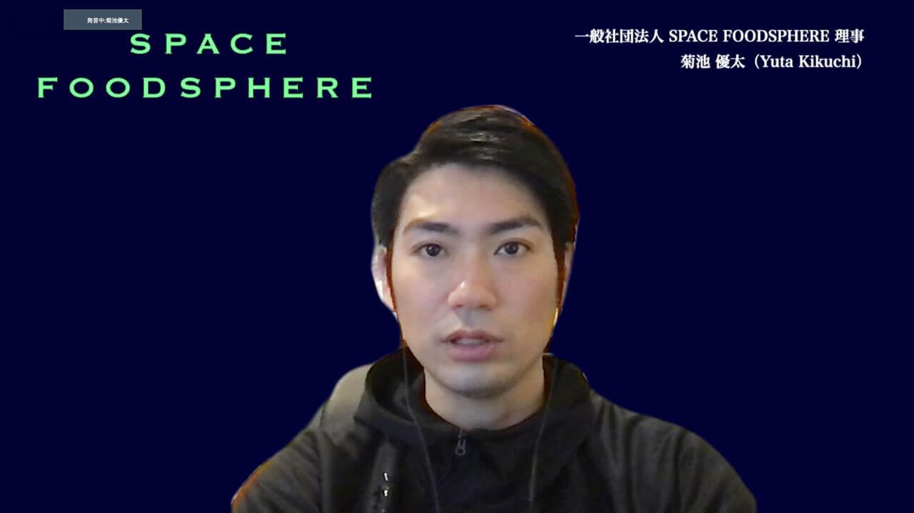 一般社団法人 SPACE FOODSPHERE 菊池優太氏