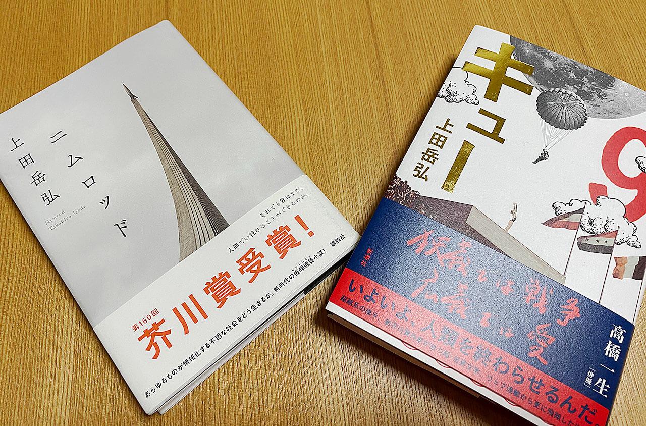 上田氏の作品「ニムロッド」と「キュー」