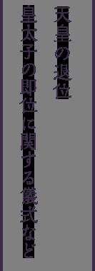 天皇の退位、皇太子の即位に関する儀式など