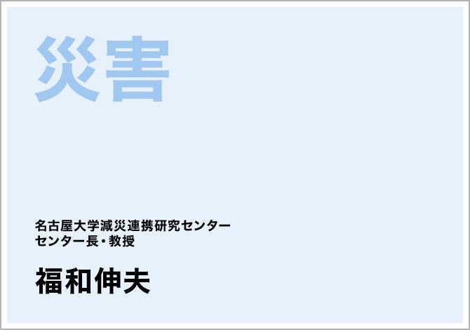 災害 名古屋大学減災連携研究センター センター長・教授 福和伸夫