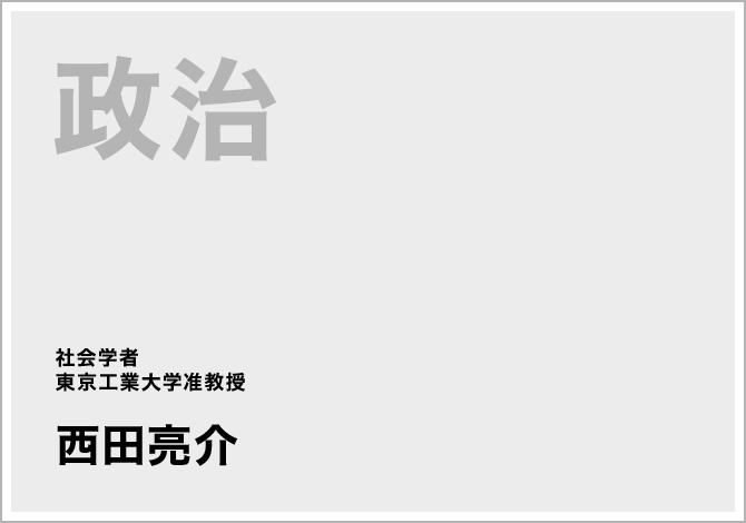 政治 社会学者 東京工業大学准教授 西田亮介