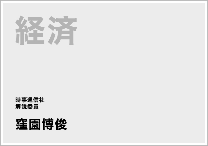 経済 時事通信社 解説委員 窪園博俊