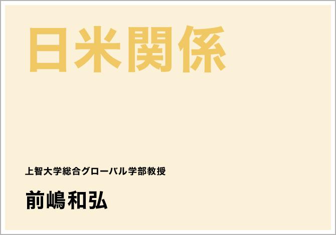 日米関係 上智大学総合グローバル学部教授 前嶋和弘