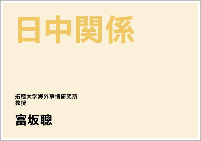 日中関係 拓殖大学海外事情研究所 教授 富坂聰