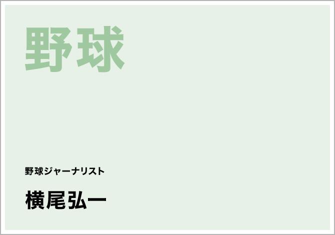 野球 野球ジャーナリスト 横尾弘一