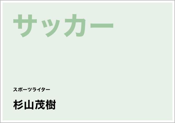 サッカー スポーツライター 杉山茂樹