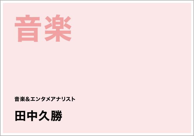 音楽 音楽&エンタメアナリスト 田中久勝