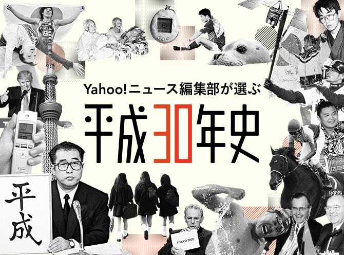 Yahoo!ニュース編集部が選ぶ平成30年史