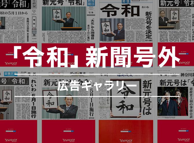 「令和」新聞号外 広告ギャラリー