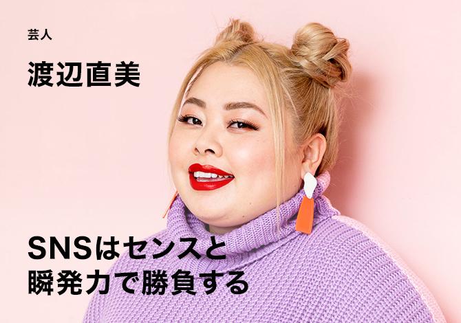 芸人 渡辺直美 SNSはセンスと瞬発力で勝負する