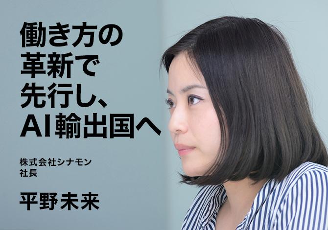 株式会社シナモン社長 平野未来 働き方の革新で先行し、AI輸出国へ