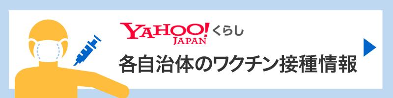 Yahoo!くらし