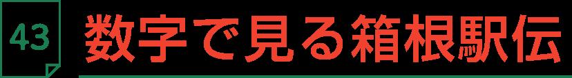 数字で見る箱根駅伝