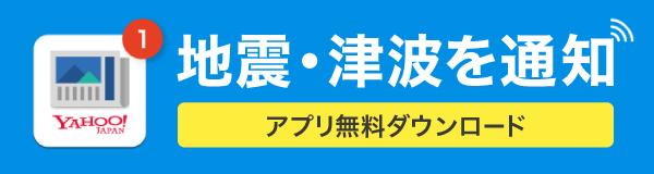 地震・津波を通知 アプリ無料ダウンロード