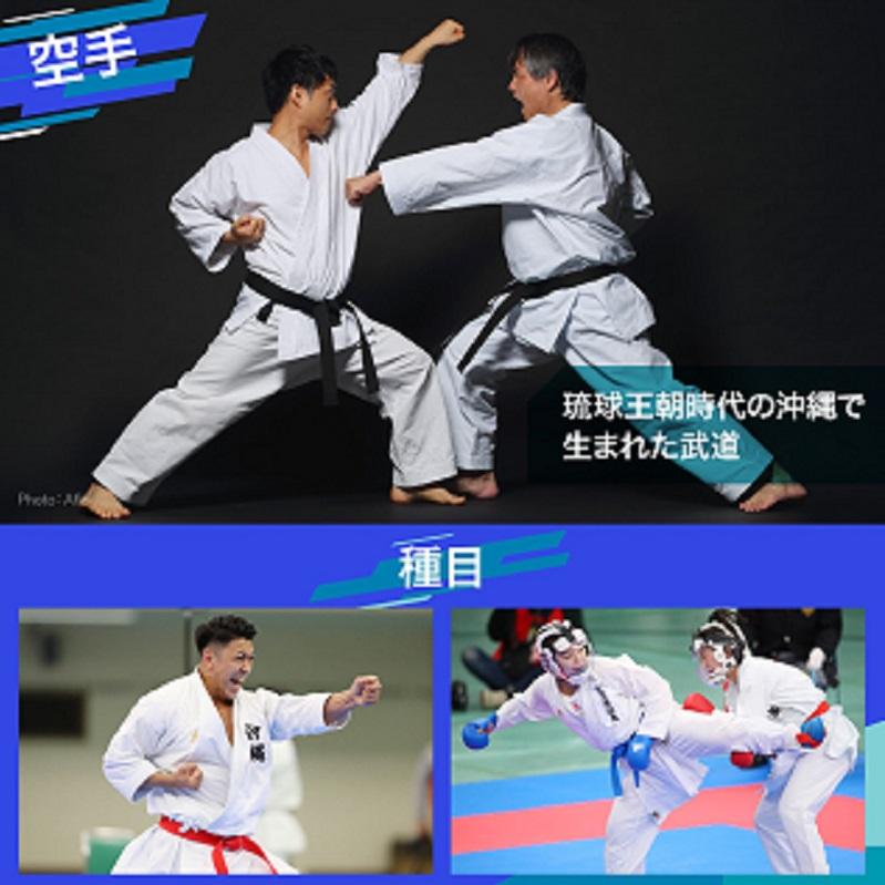 【図解】東京2020オリンピックの新競技・空手のルールと見どころ