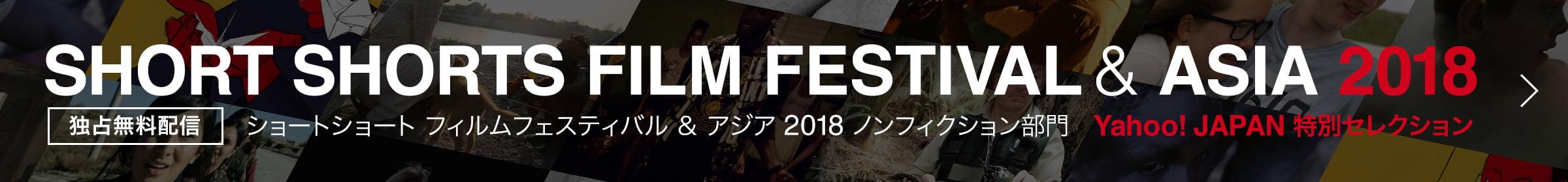 独占無料配信 ショートショート フィルムフェスティバル & アジア 2018 ノンフィクション部門 Yahoo! JAPAN 特別セレクション