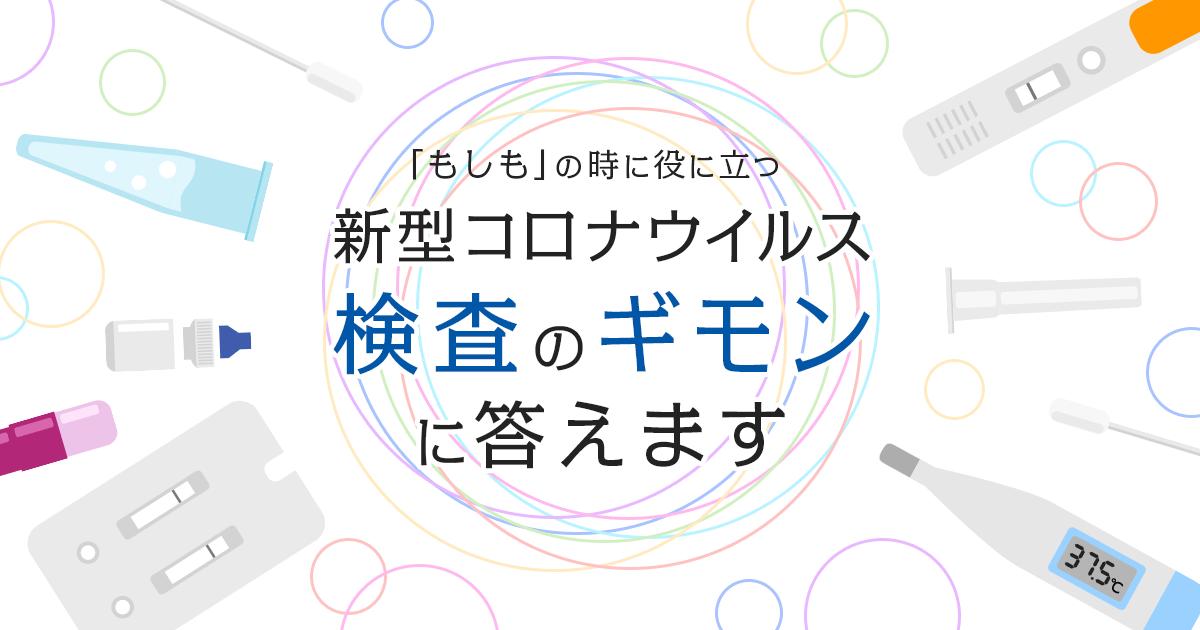 自費 検査 福岡 pcr