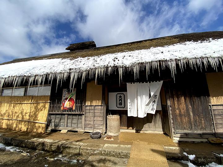 江戸時代の風情漂う大内宿にある蕎麦屋の一つ「三澤屋」
