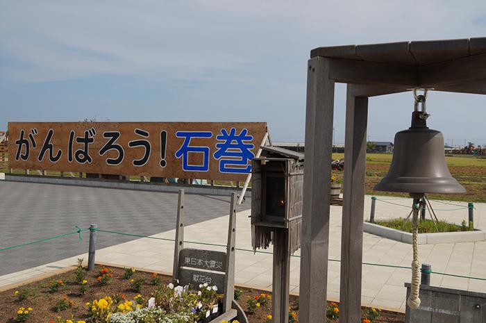 石巻南浜津波復興記念公園