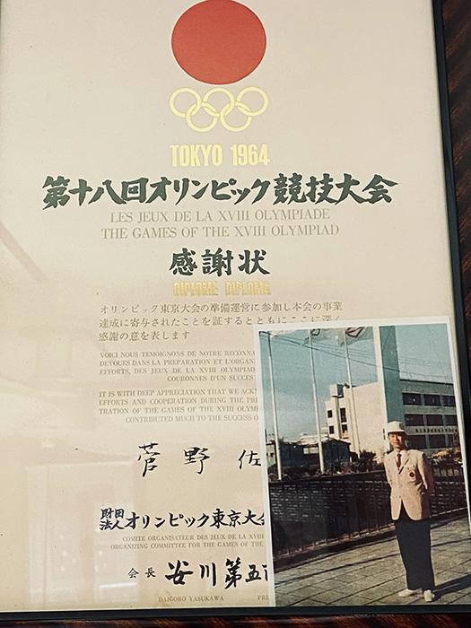 1964年オリンピックで菅野さんのお父さんが受け取った感謝状(菅野さん提供)
