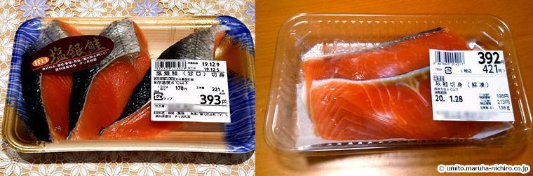 塩銀鮭切り身(甘口)と秋鮭切り身