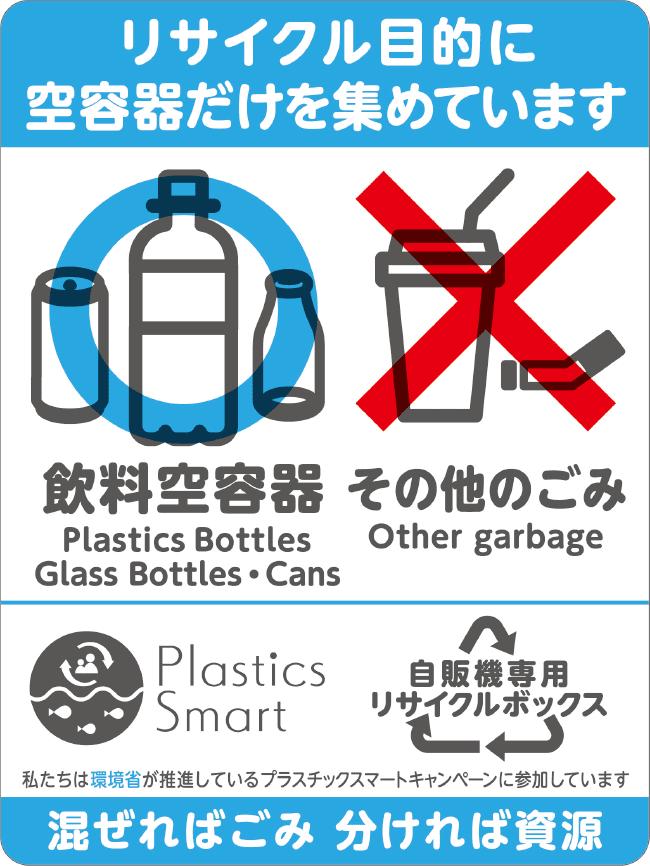 「リサイクル目的に空容器だけを集めています」と描かれたステッカー