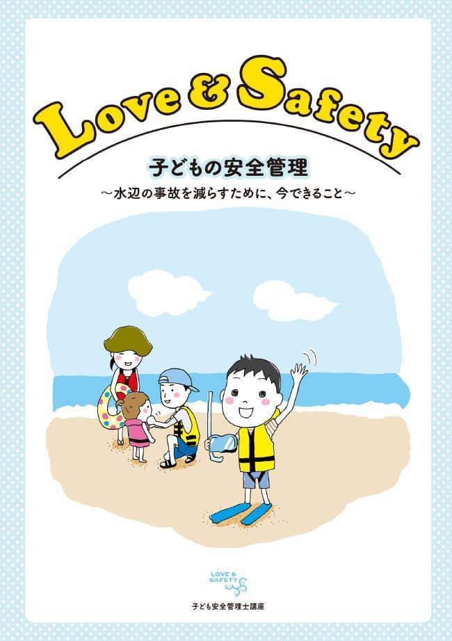 Love&Safety 子どもの安全管理~水辺の事故を減らすために、今できること