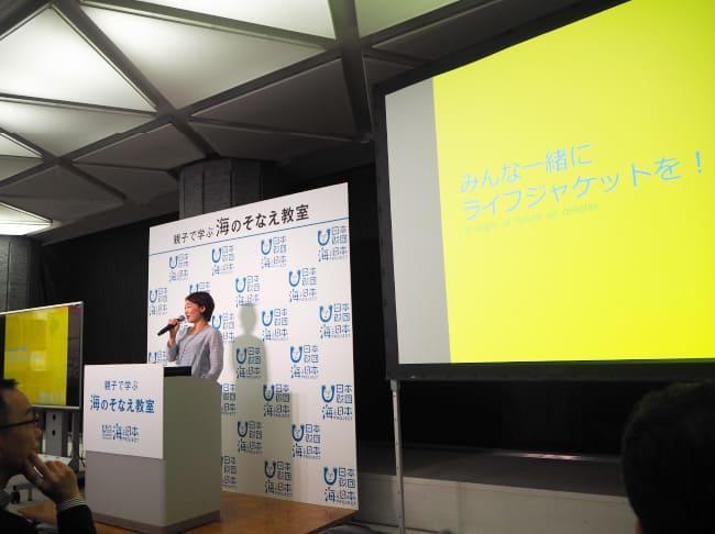 2018年7月 日本財団 海と日本プロジェクト「親子で学ぶ海のそなえ教室」