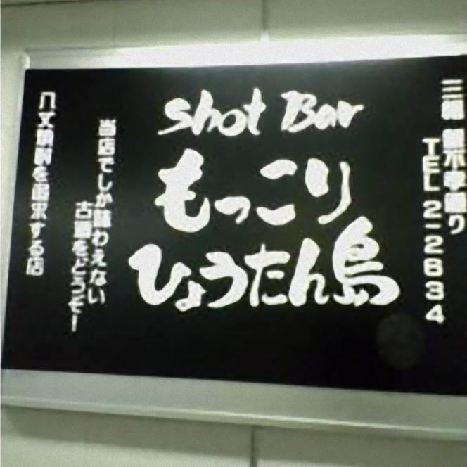 Shot Bar もっこりひょうたん島の写真