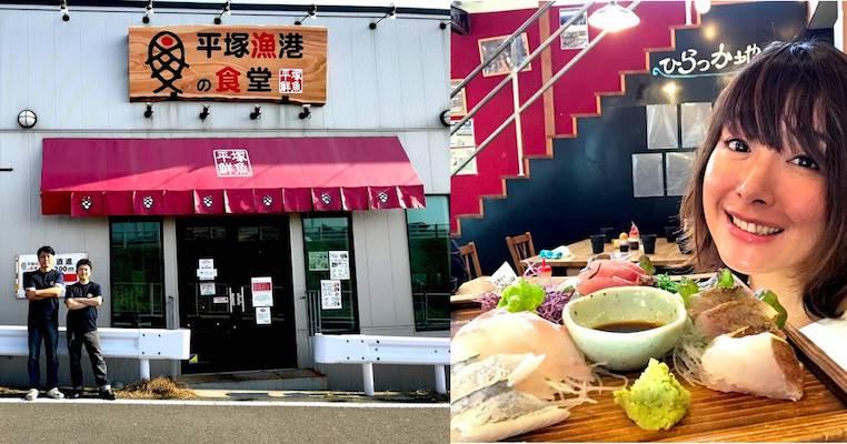 なぜ漁港の食堂に100人が行列!? 湘南の地元民が愛する 「最先端の漁港食堂」とは