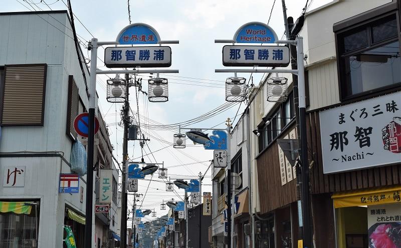 那智勝浦の商店街