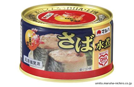 魚の缶詰は実はからだに良い、という話