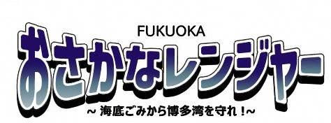 FUKUOKAおさかなレンジャー~海底ゴミから博多湾を守れ!~