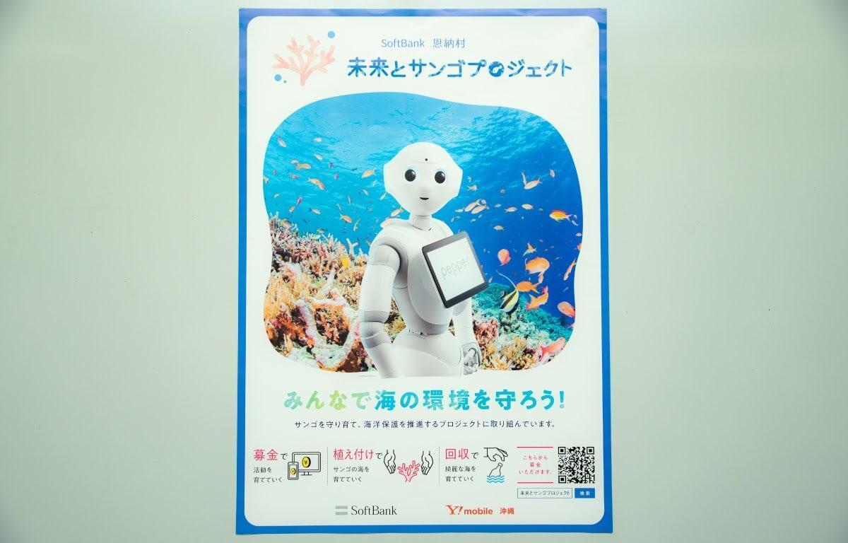 未来とサンゴプロジェクトのポスター