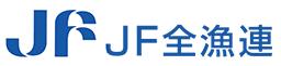JF全漁連