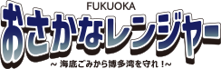 FUKUOKAおさかなレンジャー実行委員会