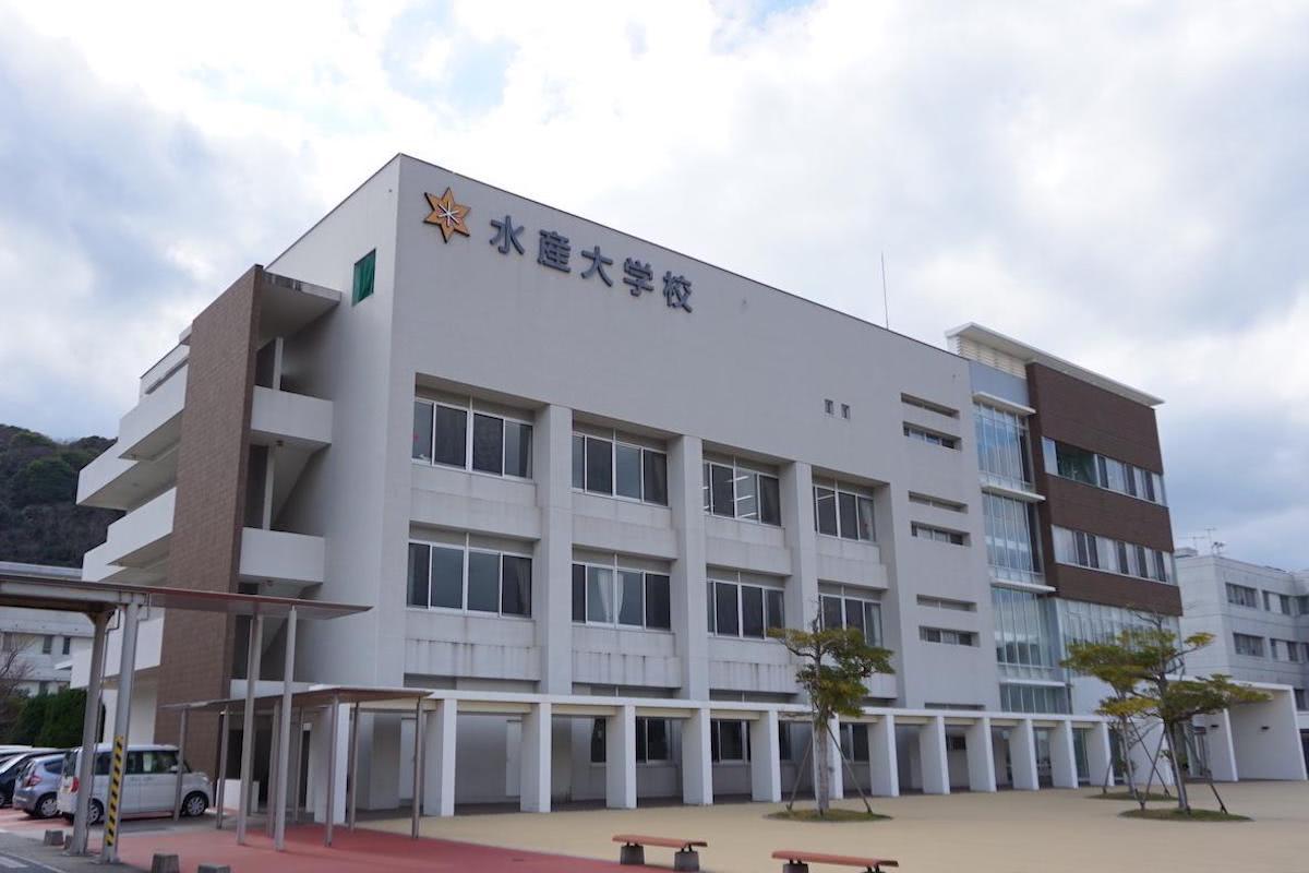 水産大学校の校舎