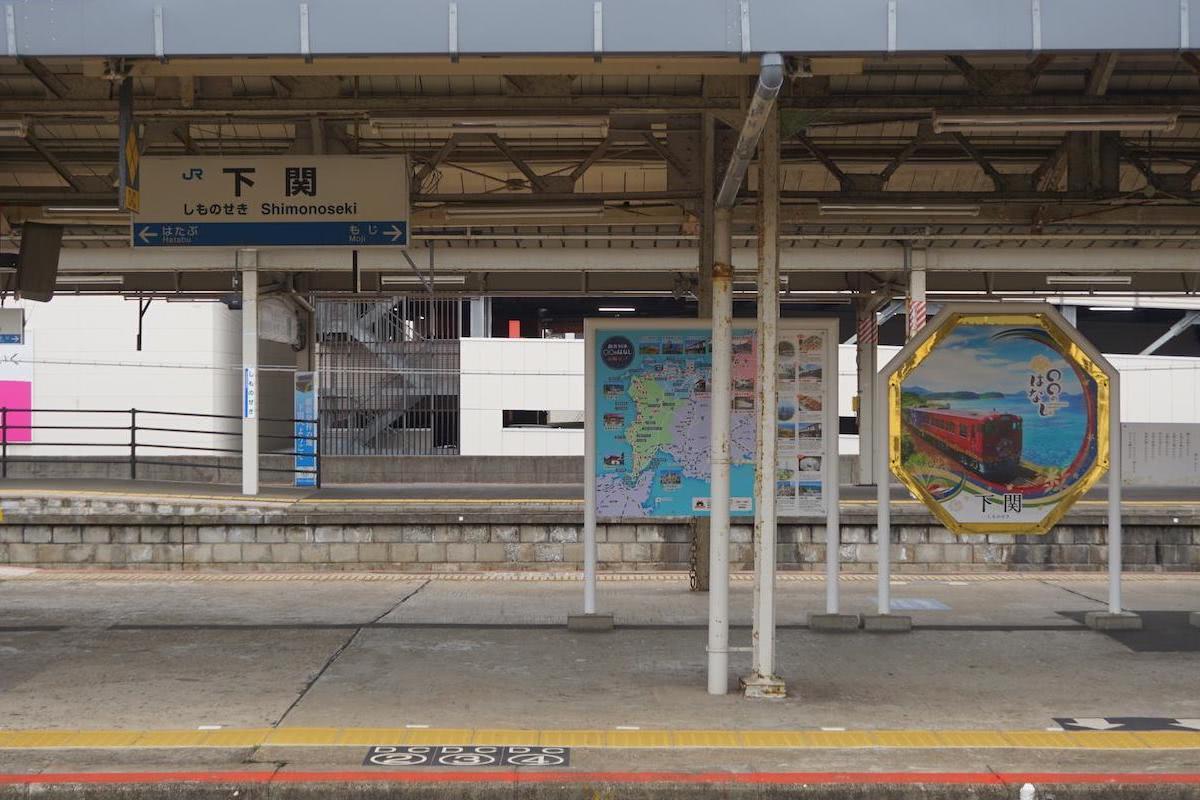 JR下関駅ホーム