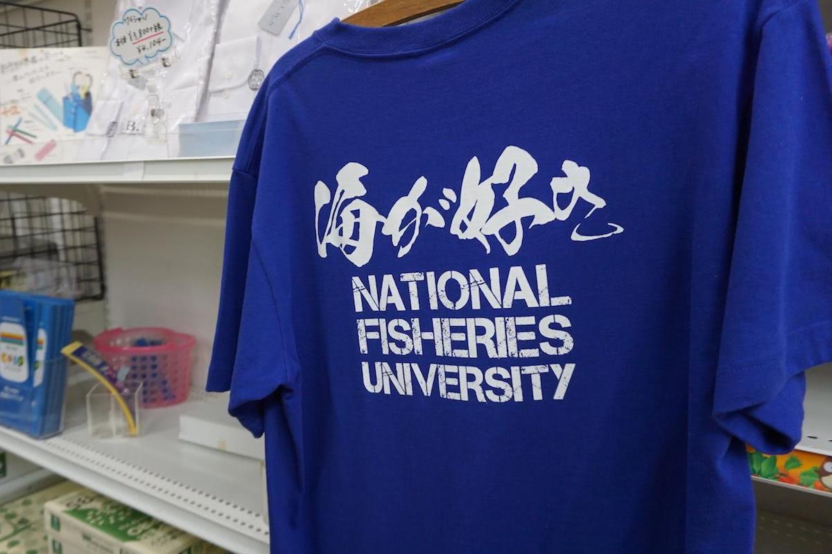 「海が好き」と書かれた水産大学校のTシャツ