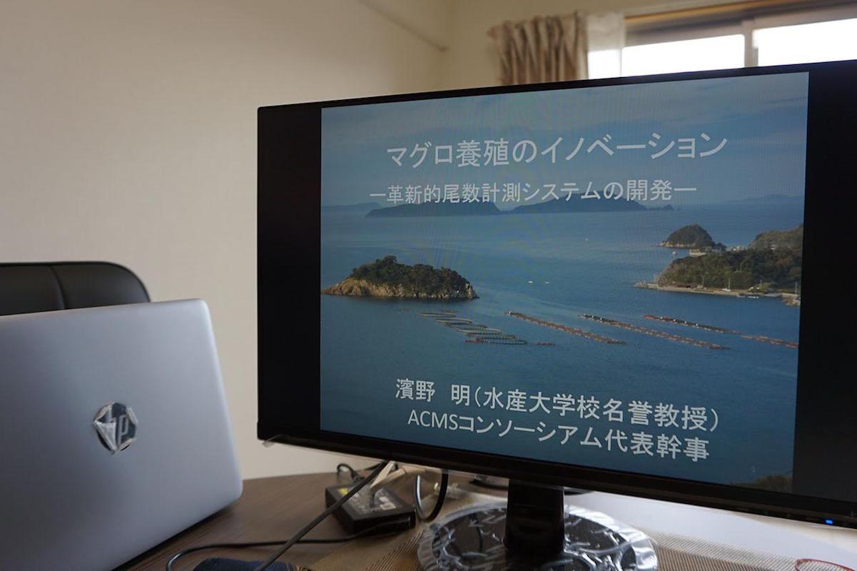 「マグロ養殖のイノベーション」のタイトルが映されたPC画面
