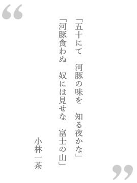 「五十にて 河豚の味を 知る夜かな」「河豚食わぬ 奴には見せな 富士の山」小林一茶